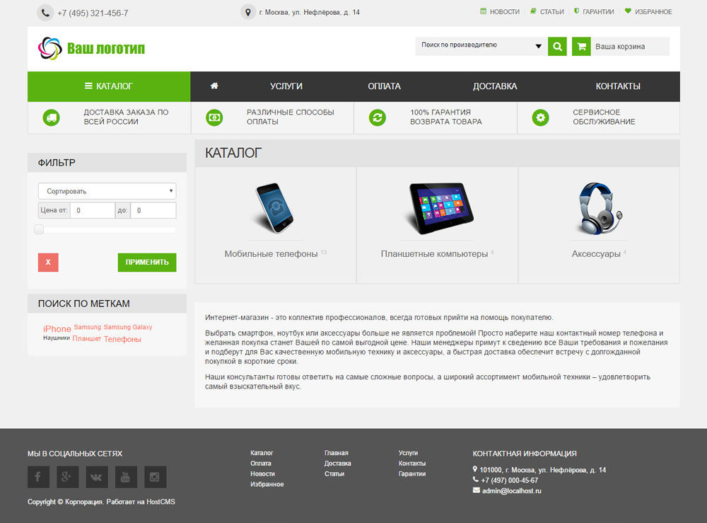 e7ea832afde Адаптивный шаблон интернет-магазина подойдёт компании