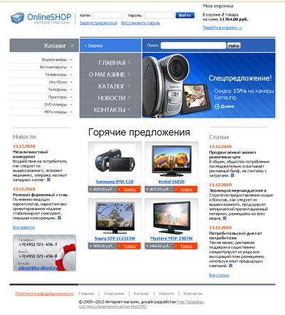 d5c75bb5f78 Подходит для небольших интернет-магазинов по продаже бытовой техники и  электроники. Идеальное решение для начинающих подобный бизнес